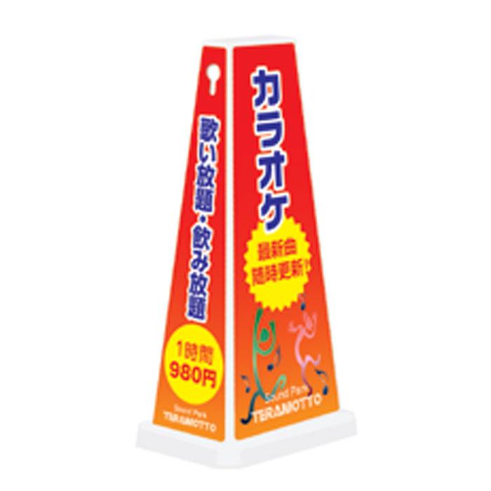 ミセルメッセージポールワイド カラオケ / 歌い放題 飲み放題 店舗看板 /ot-550-750-W044