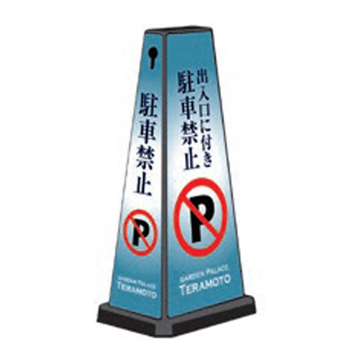 ミセルメッセージポールワイド 駐車禁止 / 出入り口に付き駐車禁止 駐車ご遠慮ください/ot-550-750-W066