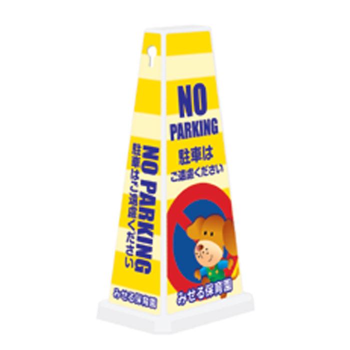 ミセルメッセージポールワイド NO PARKING / 保育園 駐車はご遠慮ください 立て看板 スタンド看板 /ot-550-750-W067