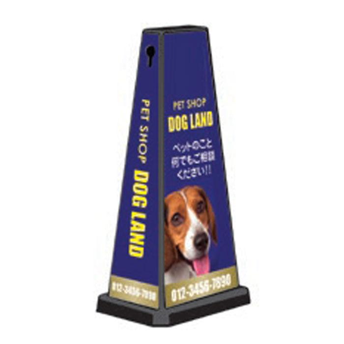ミセルメッセージポールワイド PET SHOP / ペットショップ 店舗看板 立て看板 スタンド看板 /ot-550-750-W076