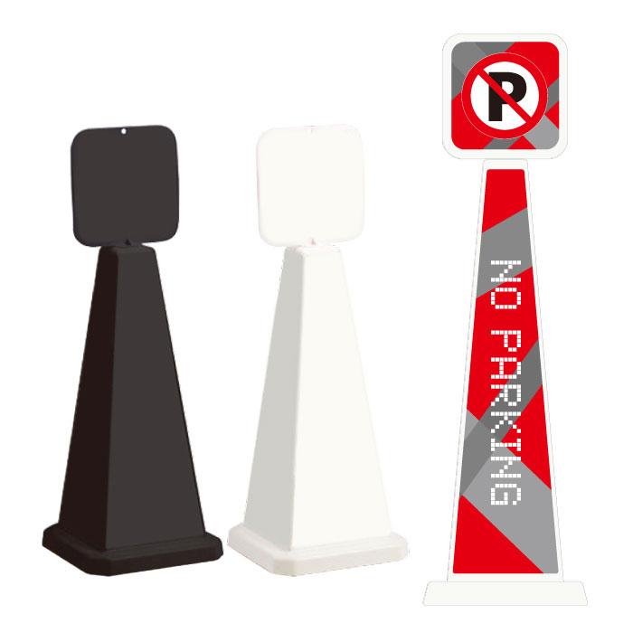 ミセルメッセージポール小 パネル付 NO PARKING /駐車禁止 駐車ご遠慮ください/OT-550-861-A009