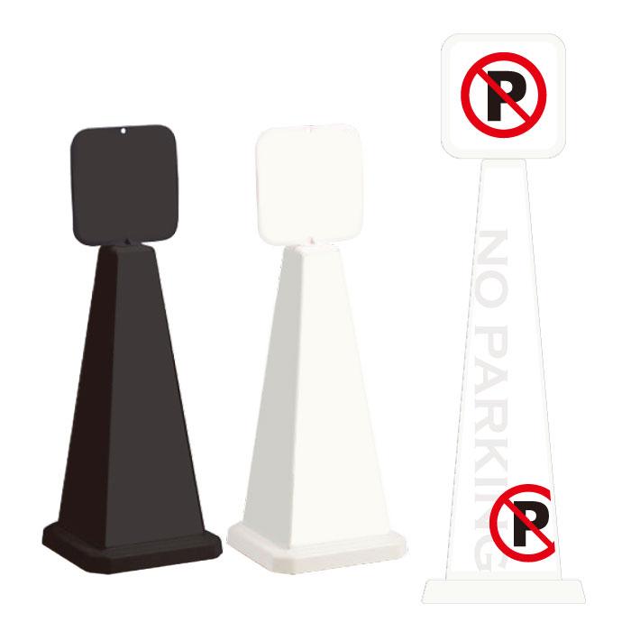 ミセルメッセージポール小 パネル付 NO PARKING /駐車禁止 駐車ご遠慮ください 立て看板 スタンド看板 /OT-550-861-A011