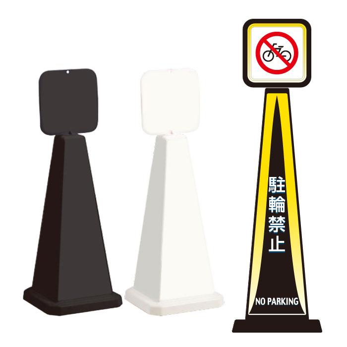 ミセルメッセージポール小 パネル付 NO PARKING /駐車禁止 駐車ご遠慮ください 立て看板 スタンド看板 /OT-550-861-A016