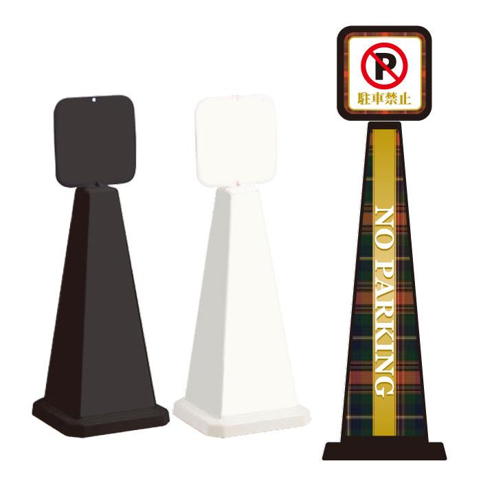 ミセルメッセージポール小 パネル付 NO PARKING /駐車禁止 駐車ご遠慮ください/OT-550-861-B001