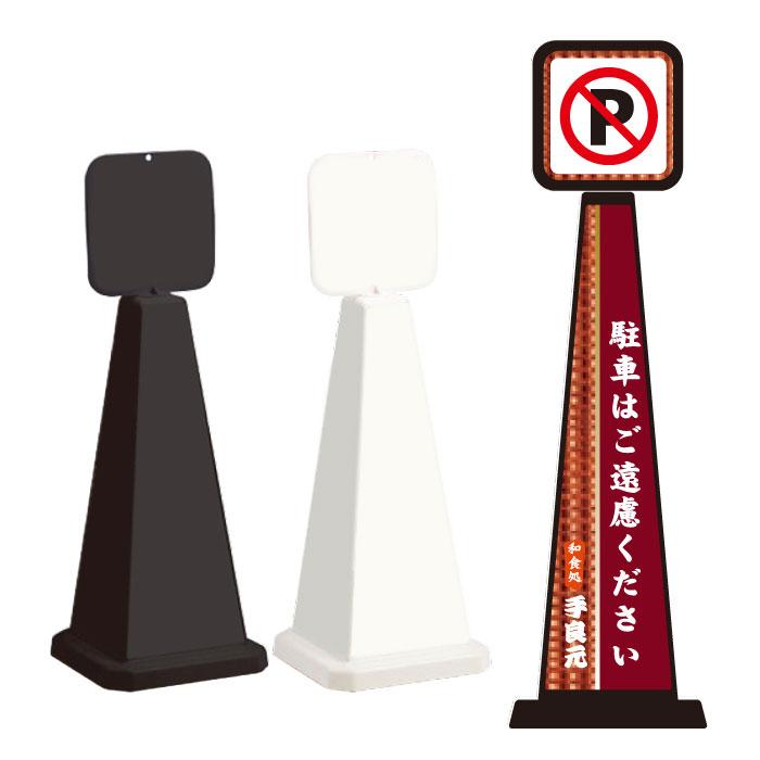 ミセルメッセージポール小 パネル付 NO PARKING /駐車禁止 駐車はご遠慮ください/OT-550-861-B011
