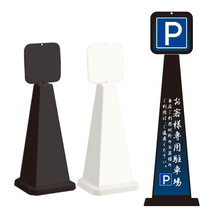 ミセルメッセージポール小 パネル付 お客様専用駐車場 / 関係者以外のご利用はご遠慮ください /OT-550-861-B013
