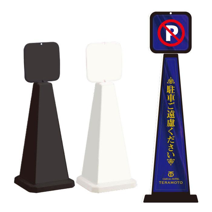 ミセルメッセージポール小 パネル付 NO PARKING /駐車禁止 駐車ご遠慮ください 立て看板 スタンド看板 /OT-550-861-C001