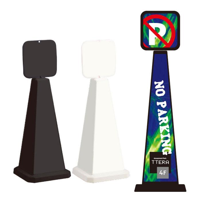 ミセルメッセージポール小 パネル付 NO PARKING /駐車禁止 駐車ご遠慮ください 立て看板 スタンド看板 /OT-550-861-C008