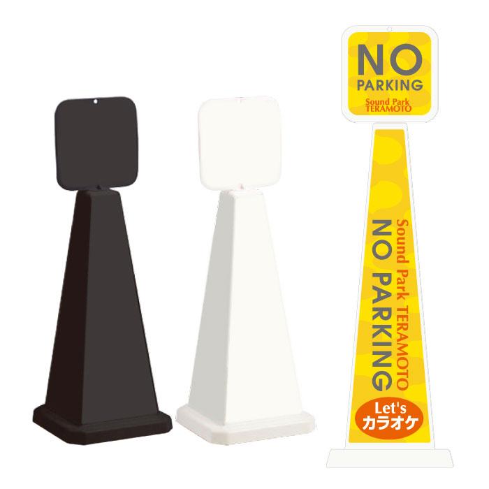 ミセルメッセージポール小 パネル付 NO PARKING /駐車禁止 カラオケ /OT-550-861-C011