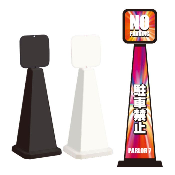ミセルメッセージポール小 パネル付 NO PARKING /駐車禁止 駐車ご遠慮ください 立て看板 スタンド看板 /OT-550-861-C012
