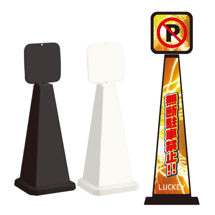 ミセルメッセージポール小 パネル付 無断駐車禁止 / NO PARKING 駐車ご遠慮ください 立て看板 スタンド看板 /OT-550-861-C013