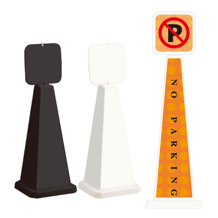 ミセルメッセージポール小 パネル付 NO PARKING /駐車禁止 駐車ご遠慮ください 立て看板 スタンド看板 /OT-550-861-C016