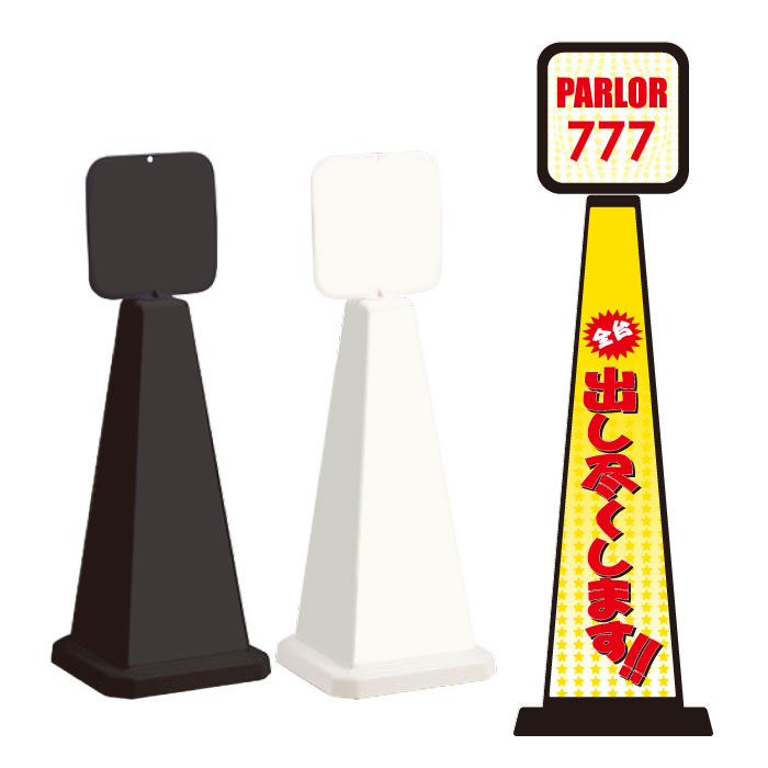 ミセルメッセージポール小 パネル付 パチンコ / 全台出し尽くします 置き看板 立て看板 スタンド看板 /OT-550-861-C020
