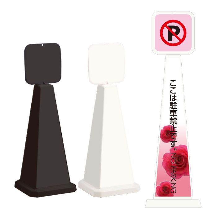 ミセルメッセージポール小 パネル付 ここは駐車禁止です / NO PARKING 置き看板 立て看板 スタンド看板 /OT-550-861-D008