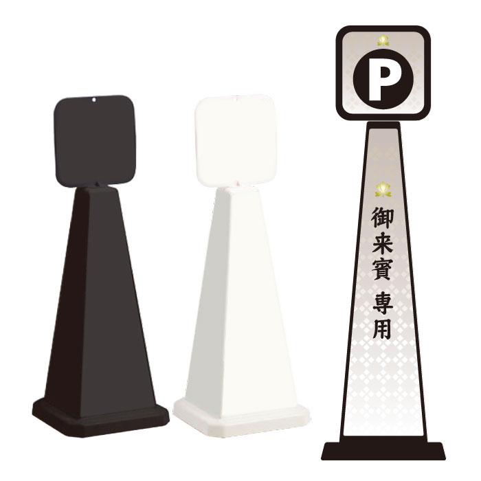 ミセルメッセージポール小 パネル付 御来賓専用 / 専用駐車場 置き看板 立て看板 スタンド看板 /OT-550-861-E001