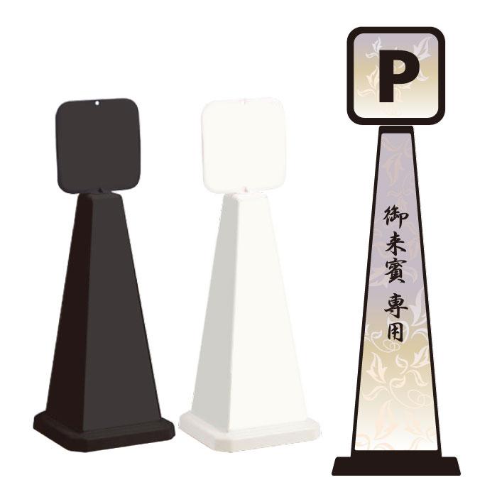 ミセルメッセージポール小 パネル付 御来賓専用 / 専用駐車場 置き看板 立て看板 スタンド看板 /OT-550-861-E002