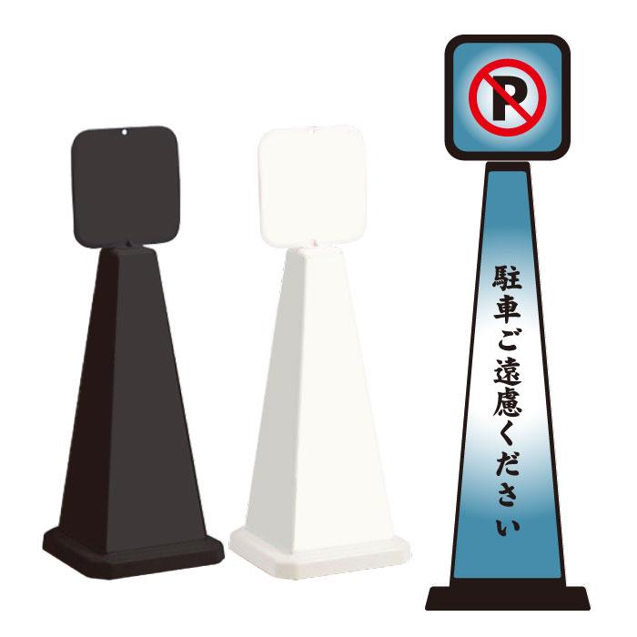 ミセルメッセージポール小 パネル付 駐車ご遠慮ください / 駐車禁止 置き看板 立て看板 スタンド看板 /OT-550-861-E008