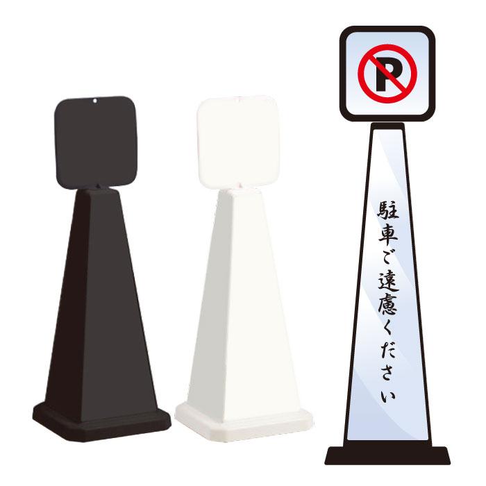 ミセルメッセージポール小 パネル付 駐車ご遠慮ください / 駐車禁止 置き看板 /OT-550-861-E010