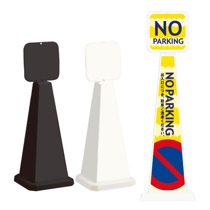 ミセルメッセージポール小 パネル付 NO PARKING / 出入り口に付き駐車ご遠慮ください 駐車禁止 立て看板 スタンド看板 /OT-550-861-F002