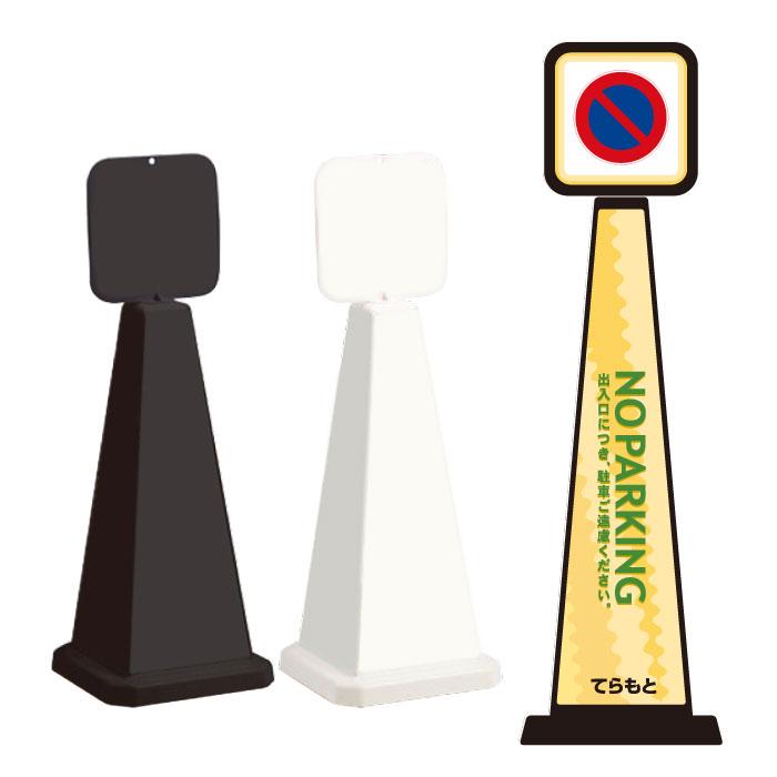 ミセルメッセージポール小 パネル付 NO PARKING / 出入り口に付き駐車ご遠慮ください 駐車禁止 立て看板 スタンド看板 /OT-550-861-F010