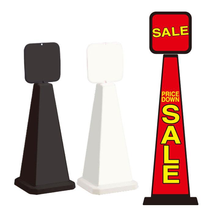 ミセルメッセージポール小 パネル付 SALE / バーゲンセール 置き看板 立て看板 スタンド看板 /OT-550-861-G018