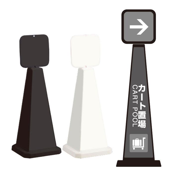 ミセルメッセージポール小 パネル付 カート置場 / 案内置き看板 カゴ置場 立て看板 スタンド看板 /OT-550-861-G019