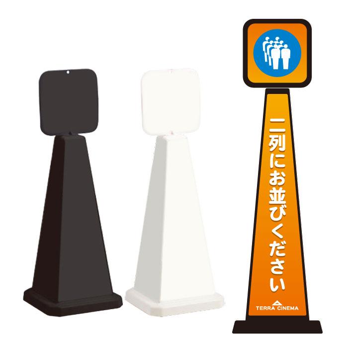 ミセルメッセージポール小 パネル付 二列にお並びください / 整列誘導 置き看板 立て看板 スタンド看板 /OT-550-861-G020