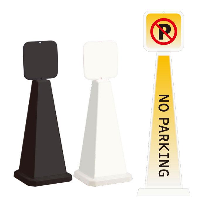 ミセルメッセージポール小 パネル付 NO PARKING / この付近には車を止めないでください 駐車禁止 立て看板 スタンド看板 /OT-550-861-G022