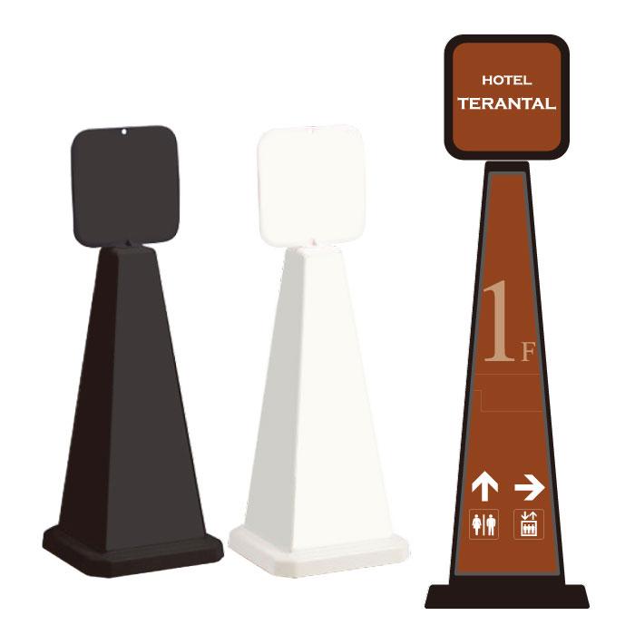 ミセルメッセージポール小 パネル付 1F 案内板 / ホテル 置き看板 立て看板 スタンド看板 /OT-550-861-G024