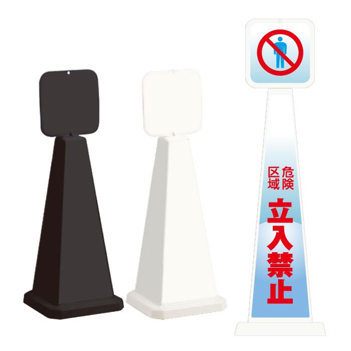 ミセルメッセージポール小 パネル付 危険区域 立入禁止 / 進入禁止 置き看板 立て看板 スタンド看板 /OT-550-861-G026