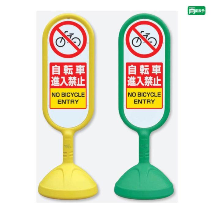 サインキュート【両面】 自転車進入禁止 NO BICYCLE ENTRY / スタンド看板 立て看板 スタンドサイン 人や車にやさしい樹脂製看板 888-712