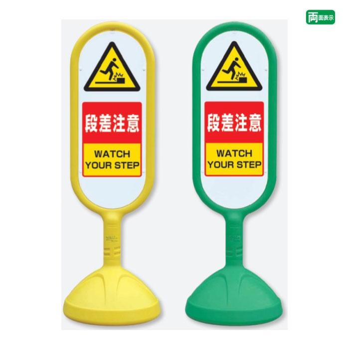 サインキュート【両面】 段差注意 WATCH YOUR STEP / スタンド看板 立て看板 スタンドサイン 人や車にやさしい樹脂製看板 888-722