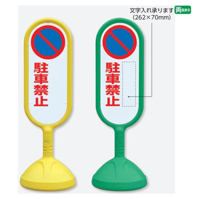 サインキュート【両面】 駐車禁止 文字入れ承ります / スタンド看板 立て看板 スタンドサイン 人や車にやさしい樹脂製看板 888-742