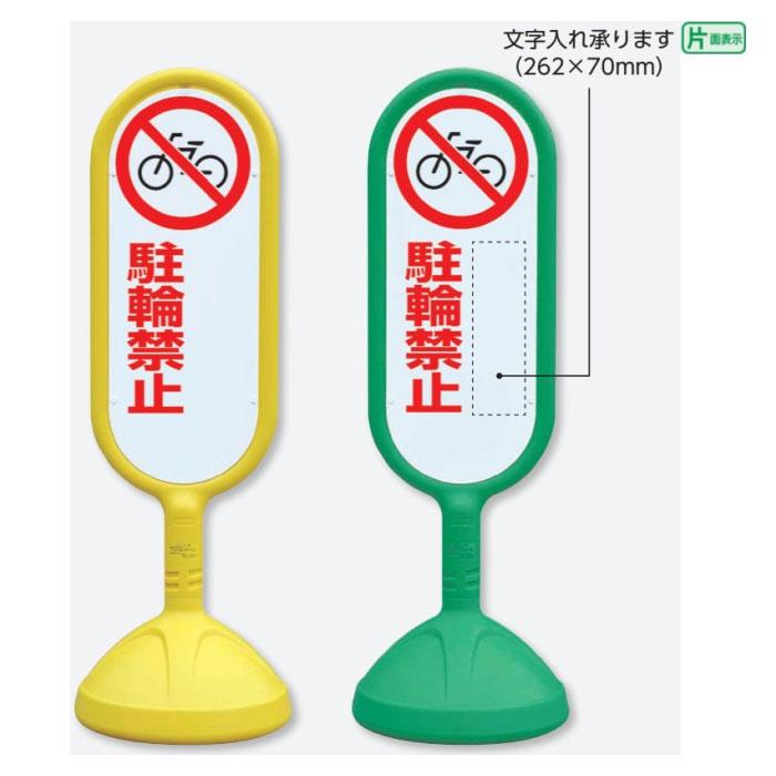 サインキュート【片面】 駐輪禁止 文字入れ承ります / スタンド看板 立て看板 スタンドサイン 人や車にやさしい樹脂製看板 888-751