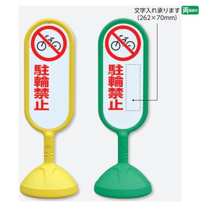 サインキュート【両面】 駐輪禁止 文字入れ承ります / スタンド看板 立て看板 スタンドサイン 人や車にやさしい樹脂製看板 888-752