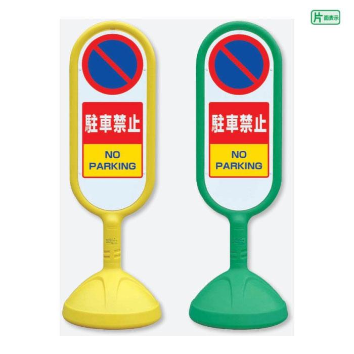 サインキュート【片面】 駐車禁止 NO PARKING / スタンド看板 立て看板 スタンドサイン 人や車にやさしい樹脂製看板 888-851