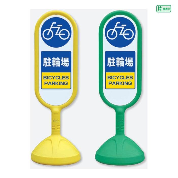 サインキュート【片面】 駐輪場 BICYCLES PARKING / スタンド看板 立て看板 スタンドサイン 人や車にやさしい樹脂製看板 888-881