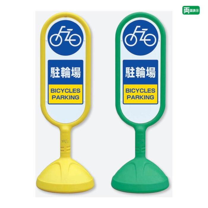 サインキュート 【両面】 駐輪場看板 / スタンド看板 立て看板 スタンドサイン 人や車にやさしい樹脂製看板 888-882