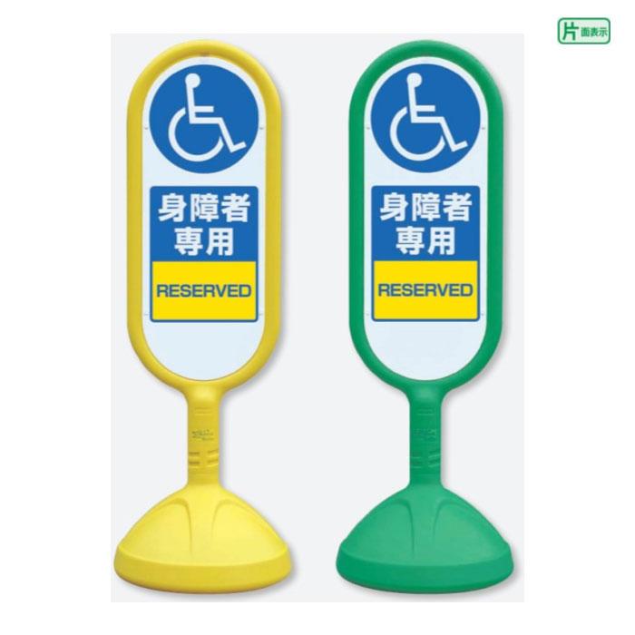 サインキュート【片面】 身障者専用 RESERVED / スタンド看板 立て看板 スタンドサイン 人や車にやさしい樹脂製看板 888-911