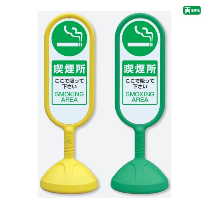 サインキュート 【両面】 喫煙所】 / 看板スタンド看板 立て看板 スタンドサイン 人や車にやさしい樹脂製看板 888-952