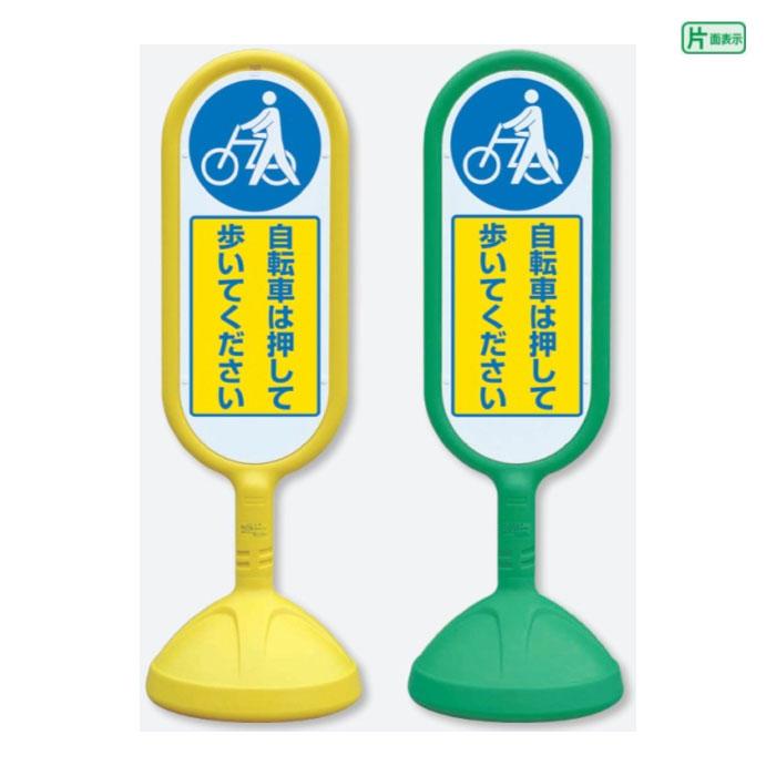 サインキュート【片面】 自転車は押して歩いてください / スタンド看板 立て看板 スタンドサイン 人や車にやさしい樹脂製看板 888-971
