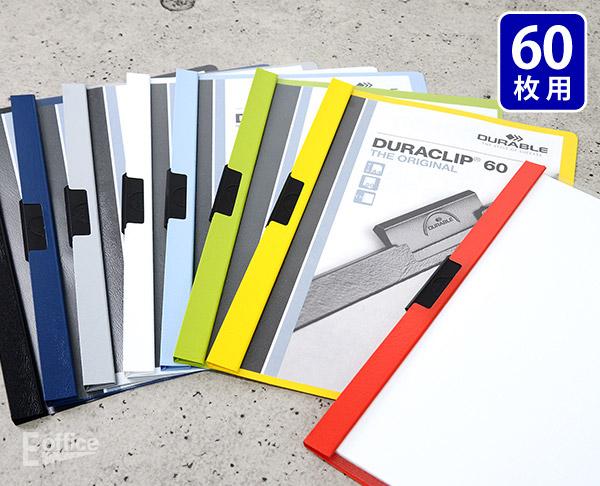 穴を開けずに綴じるファイル [DURABLE デュラブル] デュラクリップ 60枚用 DURACLIP60文房具 デザイン おしゃれ ステーショナリー クリップファイル A4 薄型 プレゼンテーション ファイル 書類整理 フラットファイル
