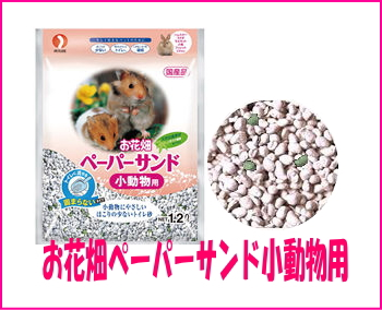 小動物用の固まらないタイプの紙製のトイレ砂 海外 ペットライン お花畑 1.2L 新作からSALEアイテム等お得な商品 満載 小動物用 ペーパーサンド