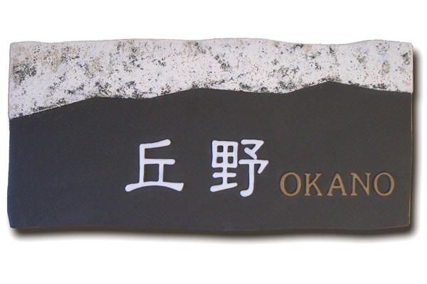 表札 送料無料 サイズ変更可能 戸建 職人 手作り 立体陶板表札 (ひょうさつ) 連山 つやなし