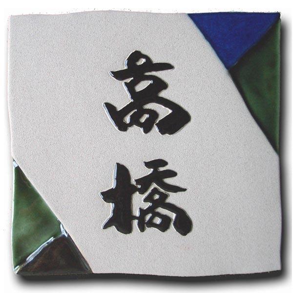 表札 送料無料 サイズ変更可能 戸建 職人 手作り 立体陶板表札 (ひょうさつ) Z-5釉がさね