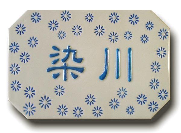 表札 送料無料 サイズ変更可能 戸建 職人 手作り 立体陶板表札 (ひょうさつ) W-3印花(つやあり)