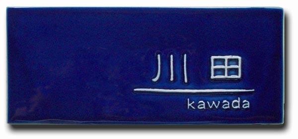 表札 送料無料 サイズ変更可能 戸建 職人 手作り 立体陶板表札 (ひょうさつ) 瑠璃(るり)つやあり