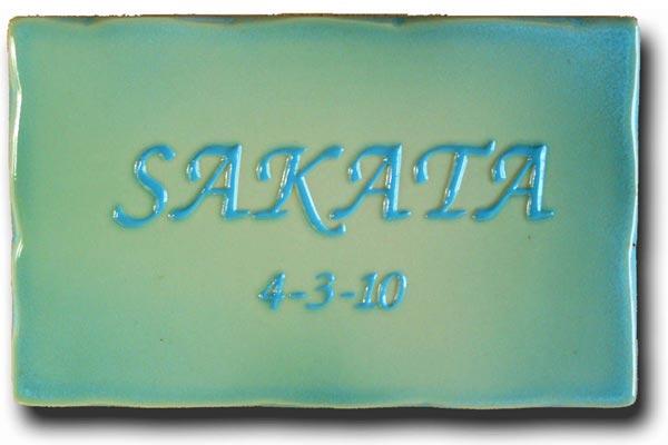 表札 送料無料 サイズ変更可能 戸建 職人 手作り 立体陶板表札 (ひょうさつ) シエスタ(つや)