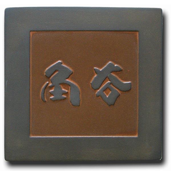 表札 送料無料 サイズ変更可能 戸建 職人 手作り 立体陶板表札 (ひょうさつ) W-7角鉄