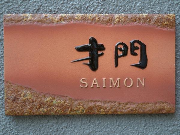 表札 送料無料 サイズ変更可能 戸建 職人 手作り 立体陶板表札 (ひょうさつ) 彩門 SAIMON 送料無料